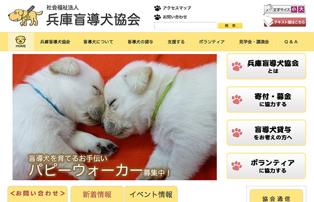 社会福祉法人 兵庫盲導犬協会 リニューアル・ホームページ